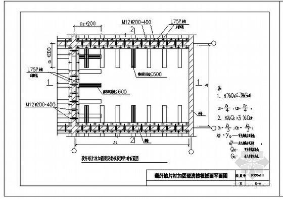 碳纤维片材加固现浇楼板板面节点构造详图