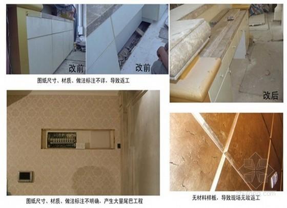 房地产项目公寓精装修各环节质量通病图解(ppt 共57页)
