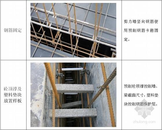 标杆公司工程管理样板引路制度(主体 砌筑 装修)