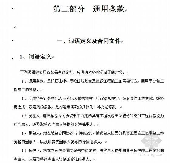 北京某工程水电专业分包合同