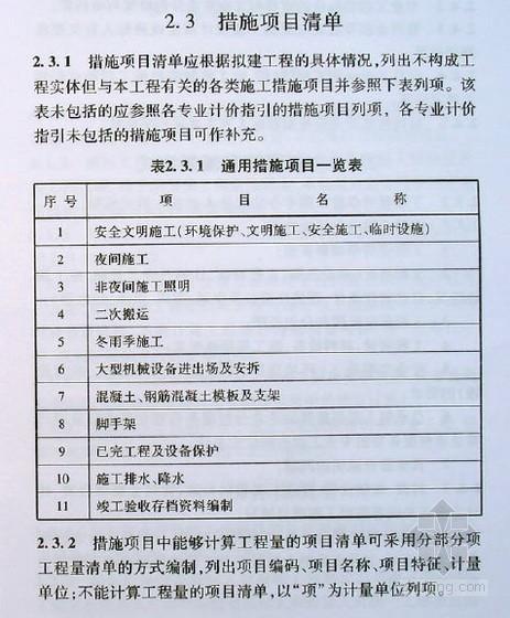 天津市建设工程计价办法(DBD29-001-2012)