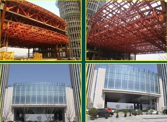 [江苏]超高层框筒结构商务楼工程质量创优汇报(鲁班奖)
