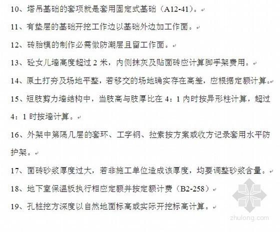 《贵州2004版计价定额》定额答疑整理