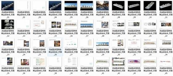 [河北]流线型多层特色商业综合体规划及建筑设计方案文本-总缩略图