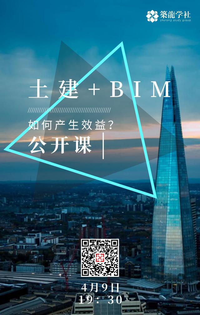 《土建BIM工程师的转型之路》公开课