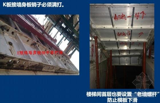 建筑工程铝合金模板施工工艺流程及质量要求讲义