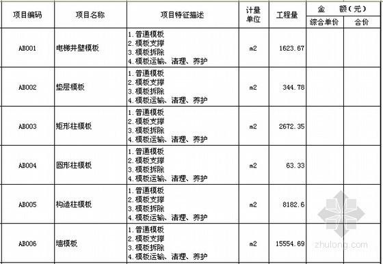 [北京]教育实习基地项目建设工程施工招标文件及投标文件(附全套图纸报价施组)-措施项目清单与计价表