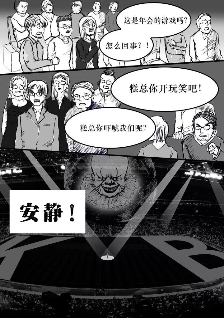 暗黑设计院の饥饿游戏_9