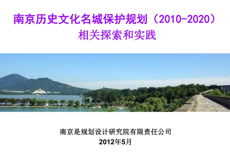[江苏]南京历史文化名城保护规划相关探索和实践,共61页