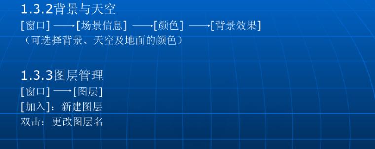 建筑草图大师SketchUp基础讲座(43页)_8