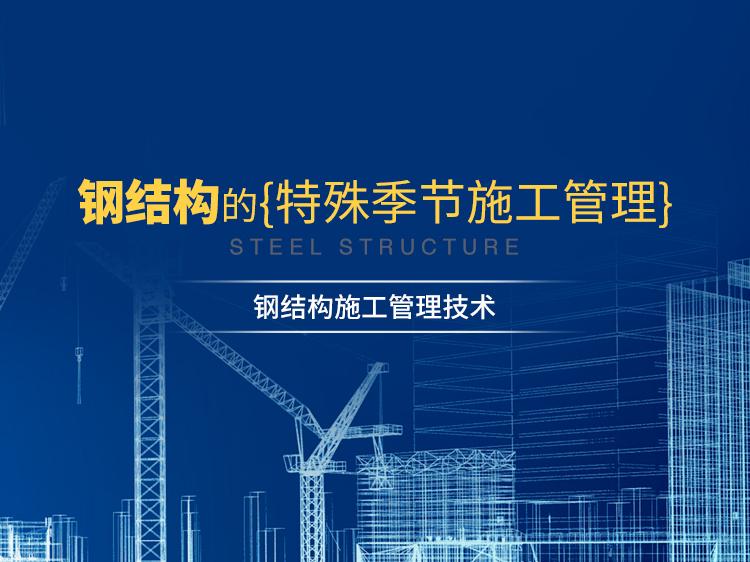 钢结构的特殊季节施工管理