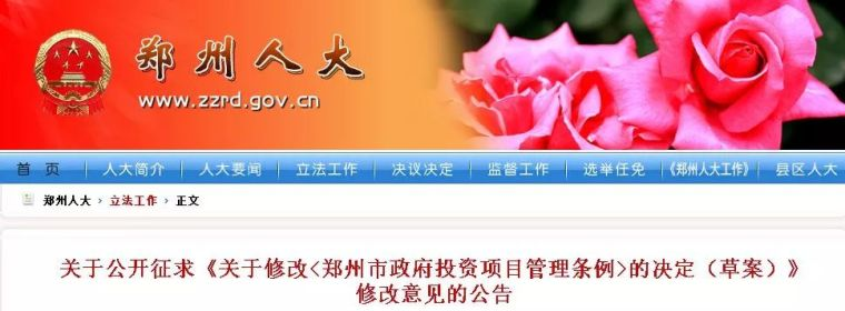 5000万以下政府投资项目不再审批项目建议书在郑州实施!