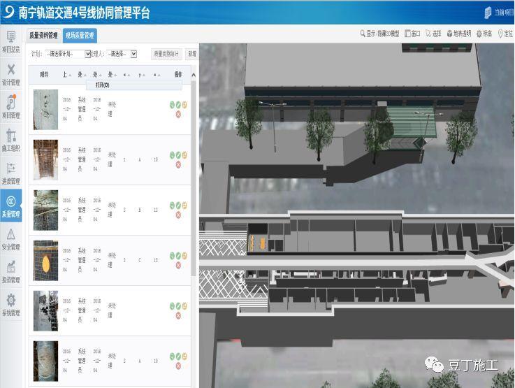 BIM技术如何在地铁项目中应用?_30