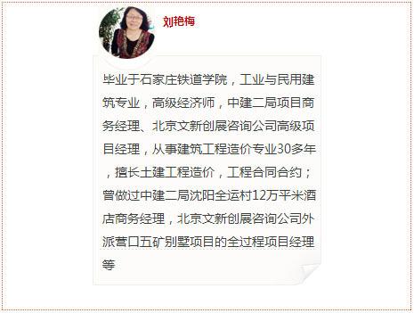 刘老师直播课:想做好造价员,必须明白造价工程结算的那些事-老师