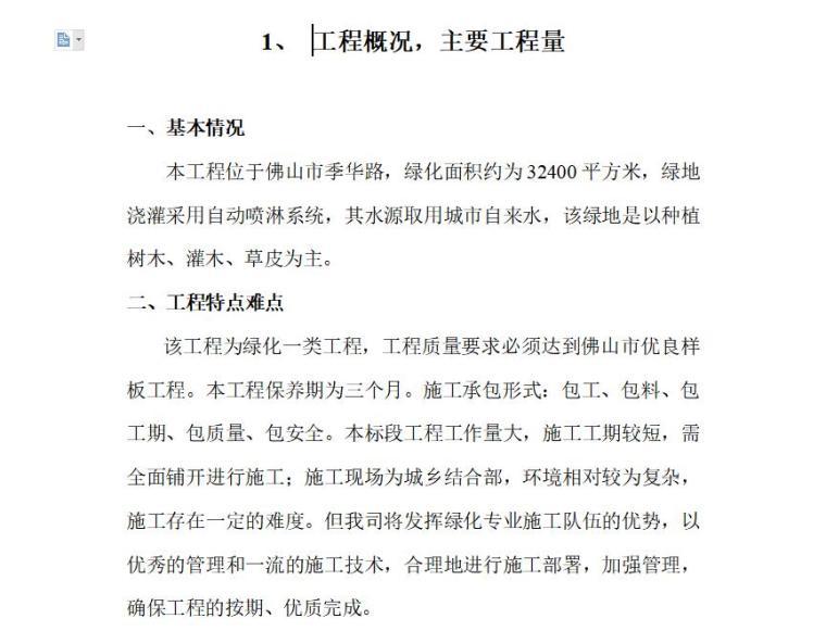 城市道路绿化施工组织设计方案文本(word+46页)