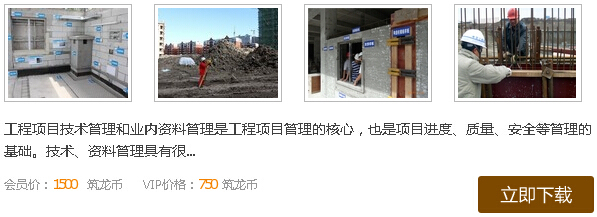 《高层民用建筑钢结构技术规程》新版有哪些改变_4