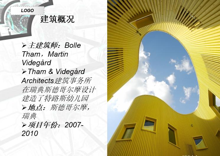 [分享]设计室内案例PPT资料下载室内设计考那种建造师图片