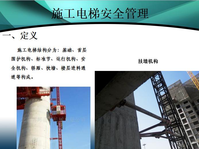 [全国]塔吊和施工升降机安全管理培训(共87页)