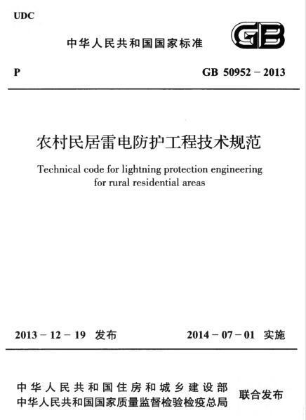 GB 50952-2013 农村民居雷电防护工程技术规范