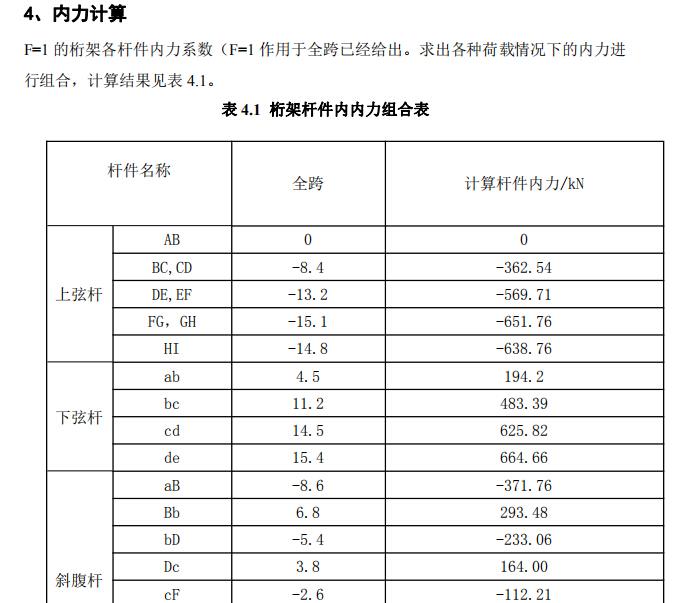 24m跨度钢结构课程设计(含计算书)_2