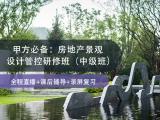 甲方必备:房地产景观设计管控研修班(中级班)