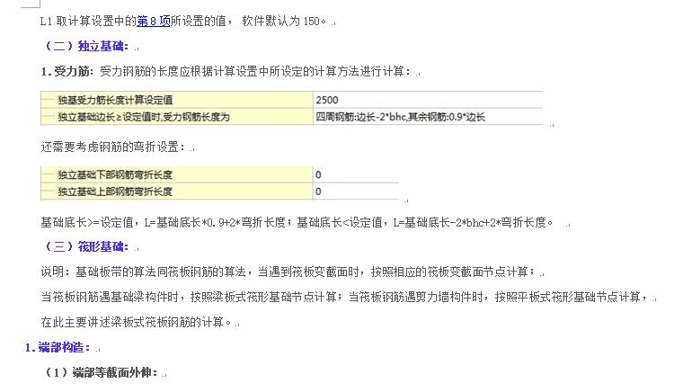广联达GTJ2018-基础的计算_3