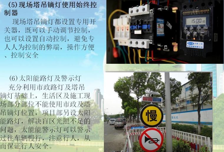[上海]大型综合体商城项目绿色施工策划及实施汇报PPT(60余页)