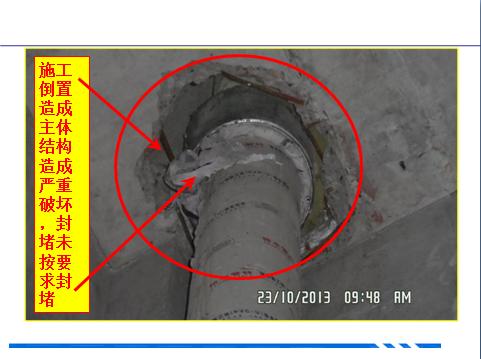 建筑工程施工过程重点质量问题分析及亮点图片赏析(二百余页,附图丰富)_29