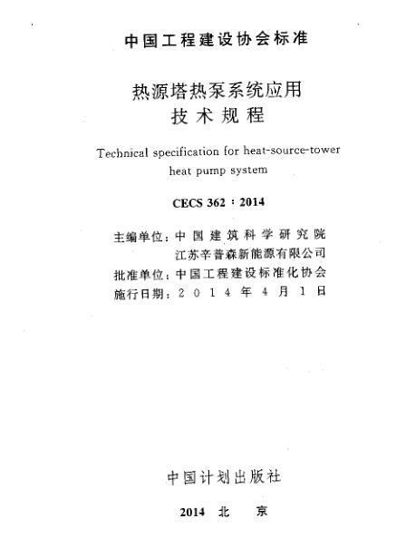CECS 362-2014 热源塔热泵系统应用技术规程