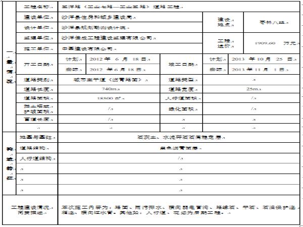 湖北省城镇道路工程施工统一用表(共357页)