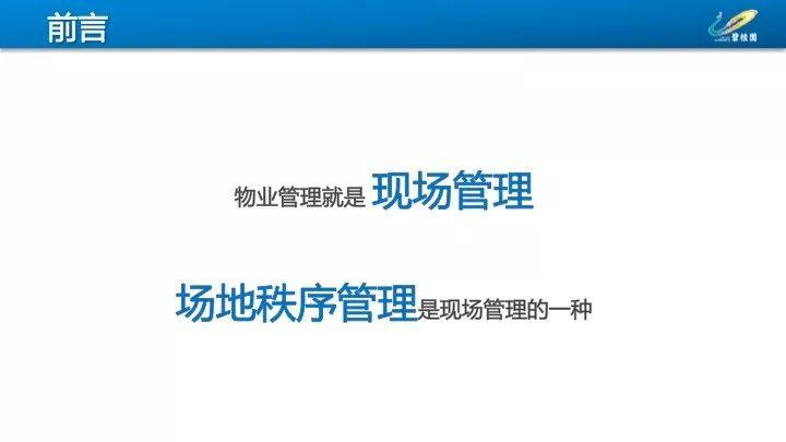 碧桂园物业现场管理与空置房管理(PPT)_2