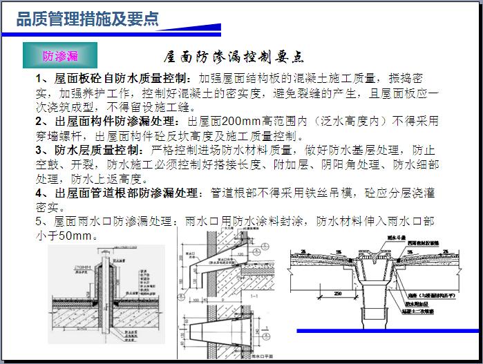 [石家庄]回迁房项目工程品质管理规划汇报(图文并茂)_7