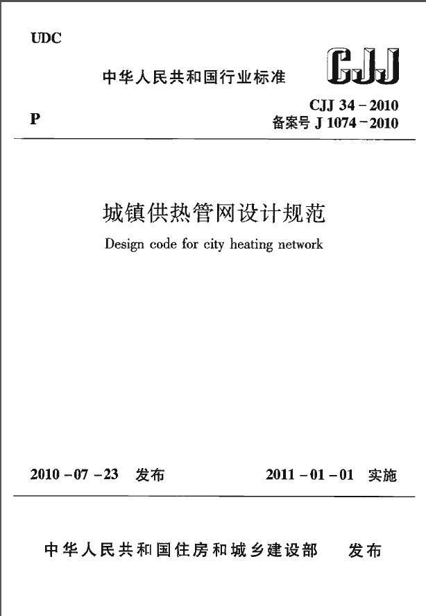 CJJ 34-2010《城镇供热管网设计规范》2011.1.1实施