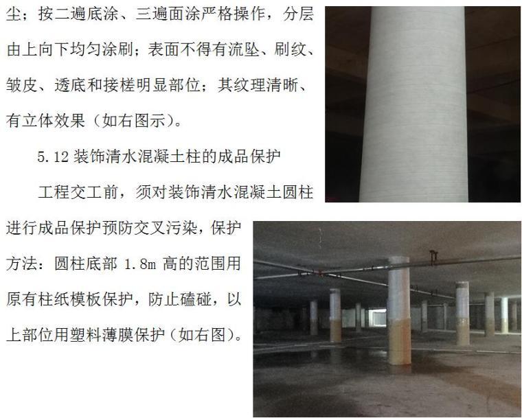 装饰清水混凝土圆柱无缝螺旋式纸模板施工工法