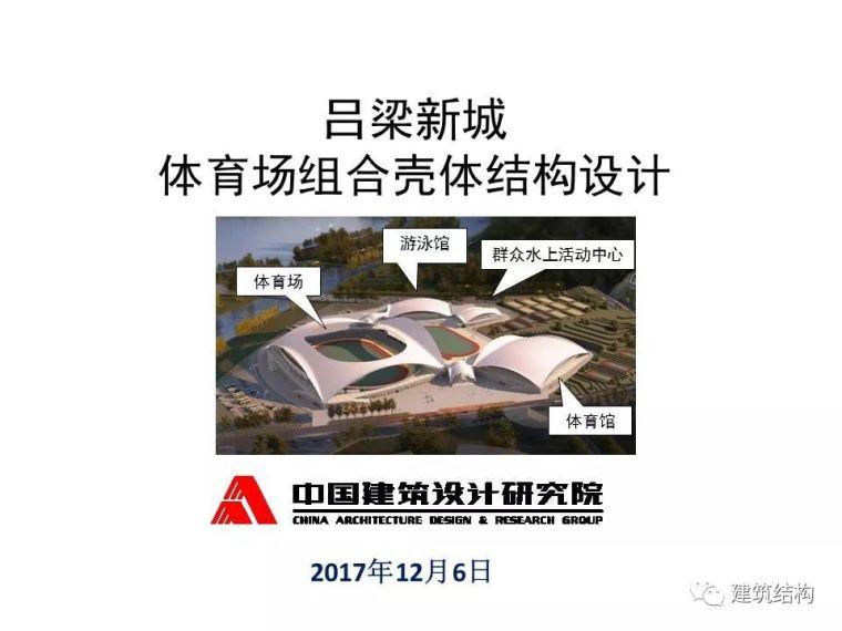 中国院总工任庆英大师:吕梁新城体育场组合壳体结构设计