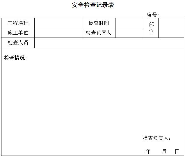 建筑施工单位施工安全管理资料用表(直接套用)_2