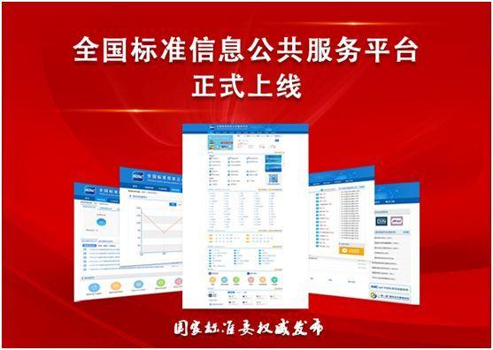 奔走相告:全国标准信息公共服务平台正式上线!!