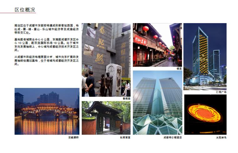 [四川]成都东客站龙之梦城商业空间设计