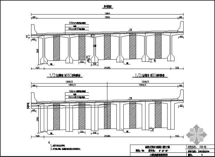 装配式预应力混凝土简支T梁上部构造通用图[跨径:40m,桥面宽度:分离式路基28.0m]