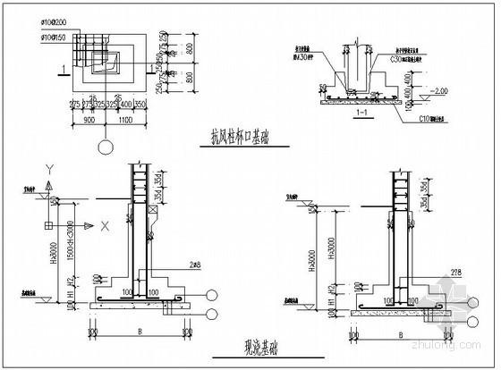某抗风柱杯口基础&现浇基础节点构造详图