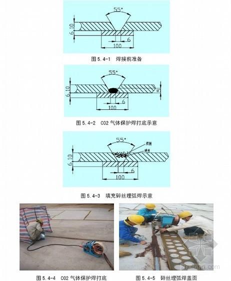 [中建]建筑工程钢结构施工新技术总结