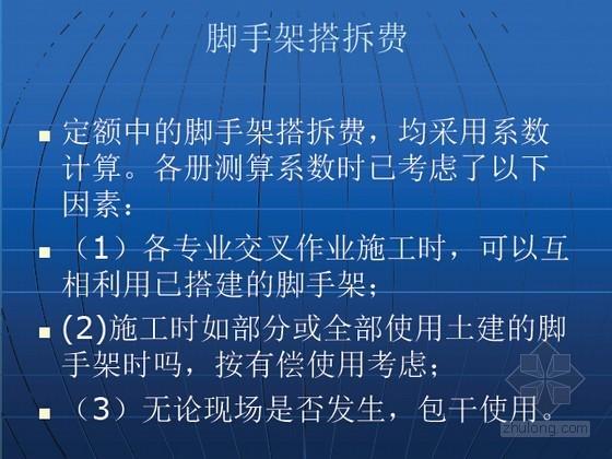 [湖北]2013版通用安装工程消耗量定额宣贯讲义(92页)