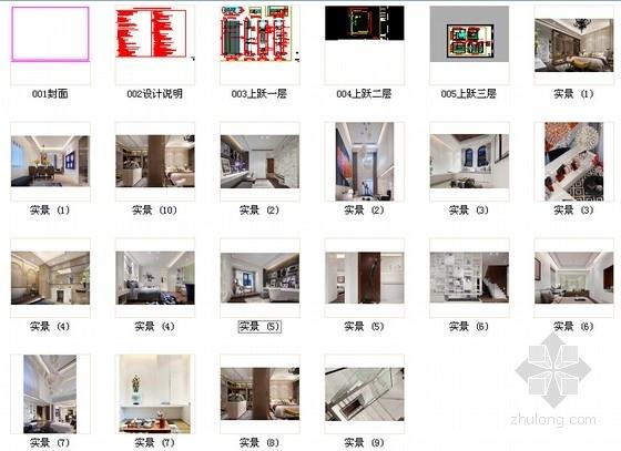 [山东]三层现代风格别墅室内装修施工图(含实景效果图)-[山东]三层现代风格别墅室内装修施工图缩略图