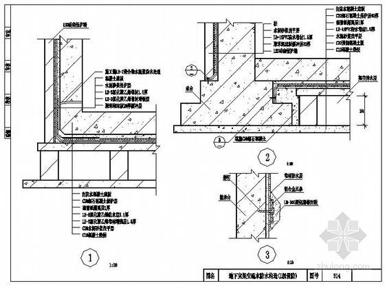 地下室防水构造图集(卷材防水、涂料防水)