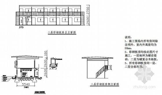 [江蘇]別墅項目活動板房及臨建施工方案(中建)