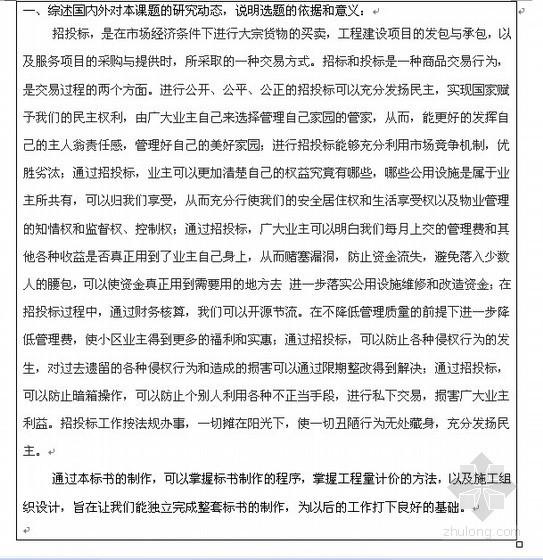[毕业设计开题报告]湖南某庙宇建设项目招投标书