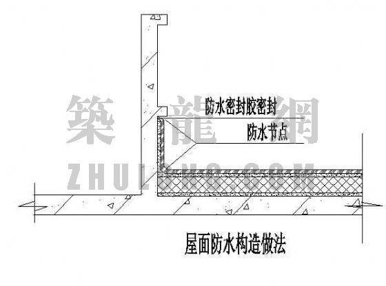屋面防水施工节点图