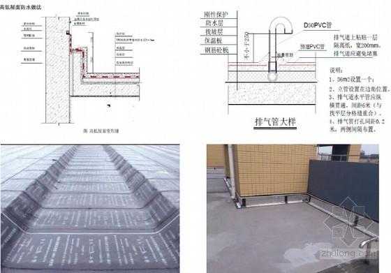房屋建筑工程防水施工培训讲义50页(地下 屋面 卫生间)