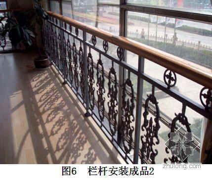 平台、楼梯栏杆施工工艺