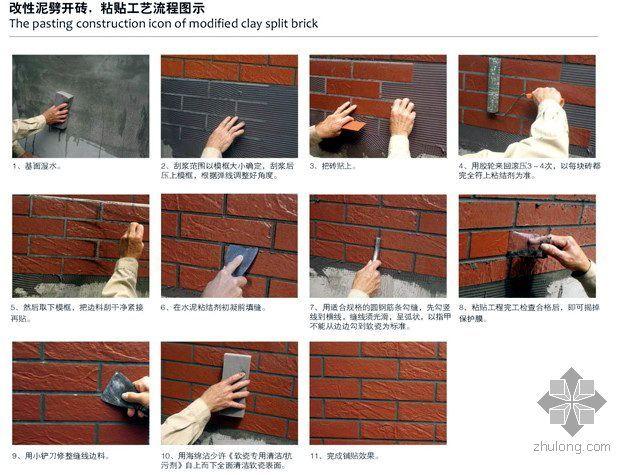 劈开砖技术措施要求(泛碱、防水、外墙保温、抗拉拔)
